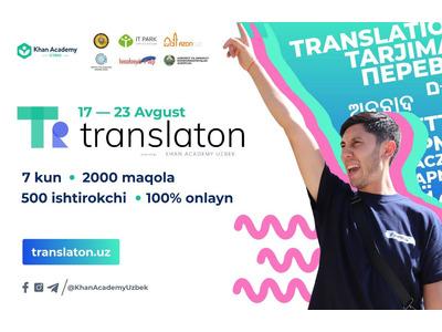 Khan Academy Oʻzbek platformasidan tarjimalar marafoni - Translaton