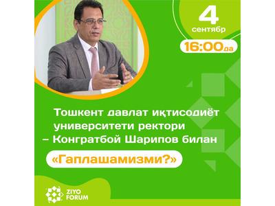 Toshkent davlat iqtisodiyot universiteti rektori bilan
