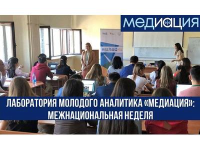 """""""МедИАЦия"""" yosh analitiklar laboratoriyasi: Millatlararo haftaligi"""