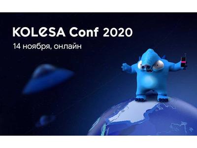Kolesa Conf — Qozog'istonning barcha IT-hamjamiyati va MDHning eng yaxshi mutaxassislarini birlashtirgan onlayn konferensiya