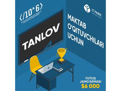 """""""One million Uzbek Coders"""" loyihasi doirasida oʻqituvchilar uchun 6 000 dollarlik sovrin fondiga ega tanlov"""