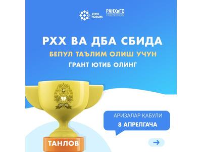 Ziyo Forum ilm-fan va ta'lim-tarbiyani rivojlantirish fondi Novosibirsk shahridagi RXX va DBA Sibir filiali bilan hamkorlikda bepul ta'lim olish uchun tanlovi