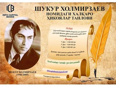 Shukur Xolmirzayev nomidai I xalqaro hikoyalar tanlovi