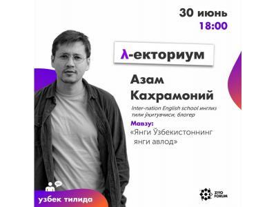 """""""Yangi Oʻzbekistonning yangi avlodi"""" mavzusida Azam Qahramoniy bilan uchrashuv"""